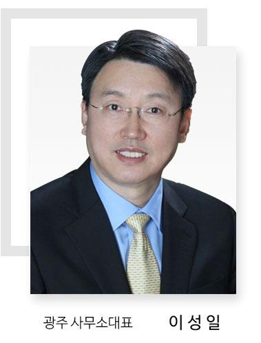 광주센터 원장 이성일