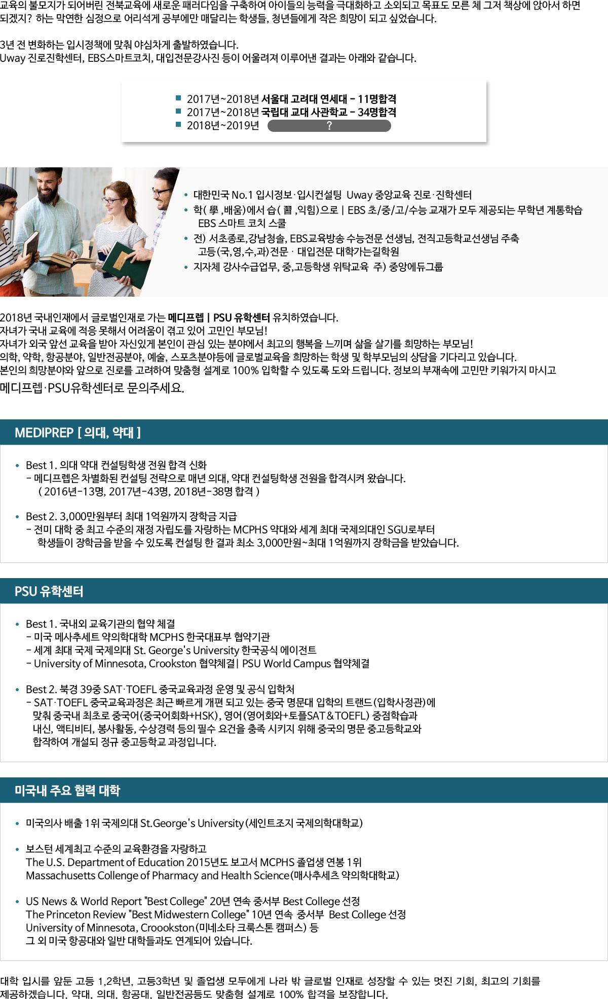전주센터 소개